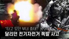 [엠픽]잘 달리다 갑자기 '펑'…中 전기자전거 또 폭발