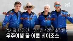 [엠픽] 우주여행 꿈 이룬 베이조스…'뉴 셰퍼드' 4인방 우주 여행기