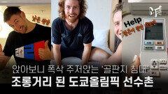 [엠픽] 조롱거리된 올림픽 선수촌…침대는 꺼지고 TV·냉장고는 유료로