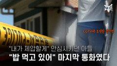 """[엠픽] """"밥 먹고 있어"""" 아들과 마지막 통화…제주 중학생 살인범은 자해시도"""
