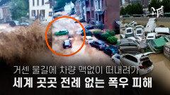 [엠픽] 무서운 지구촌 재난…서유럽 잠기고 중국 63명 사망