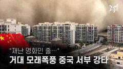 """[엠픽] """"가시거리 5m 미만""""…거대 모래 폭풍 中 서부 강타"""