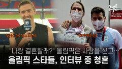 """[엠픽] """"결혼해 줄래?"""" 인터뷰 도중 청혼…핑크빛 올림픽"""