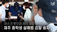 """[엠픽] 제주 중학생 살해범, 마스크 벗어달란 요청에 """"안 돼요~ 안돼"""""""