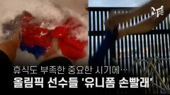 """[엠픽] """"유니폼 직접 손빨래""""…올림픽 선수촌 새어 나오는 불만"""