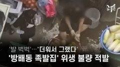 """[엠픽] '발 벅벅' 방배동 족발집 직원 """"더워서 그랬다""""…위생 불량 적발"""