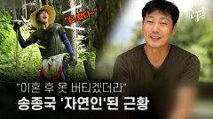 """[엠픽] '자연인' 된 송종국 근황…""""이혼 후 못 버티겠더라"""""""
