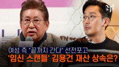 [엠픽] '혼전임신 스캔들' 김용건…아들 재산 상속은 어떻게?