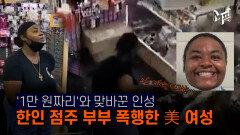 [엠픽] 한인 노부부 폭행한 美여성…머그샷엔 '함박 웃음'