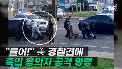 흑인 용의자 사냥하듯…美 백인 경찰, 개 풀어 공격 명령 [엠픽]