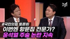 윤석열 주술 논란 지속…'천공스승·이병환' 누구? [엠픽]