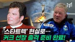 '스타트렉' 커크 선장, 오늘 밤 '진짜' 우주여행 간다 [엠픽]