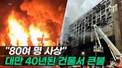 """화마가 삼킨 대만 가오슝 40년된 건물…""""80여 명 사상"""" [엠픽]"""