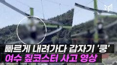 '공포의 30분'…여수 짚코스터 멈춤 사고 영상 보니 [엠픽]