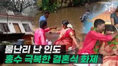 '홍수 극복한 세기의 사랑'…물난리난 인도에서 결혼하는 법 [엠픽]
