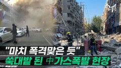 중국 선양 가스폭발 사고 현장…최소 3명 사망·30여 명 부상 [엠픽]