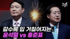 국민의힘 '윤-홍 신경전' 절정…'막말 리스트'도 주고받아 [엠픽]