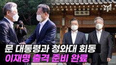 문 대통령-이재명 '노타이' 차담…李, 대선 행보 본격 시동 [엠픽]