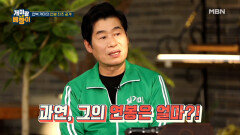 (최초공개) 입이 떡!!!↗ 벌어지는 연복개미의 연봉은? MBN 210621 방송