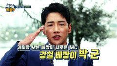 [3회 예고] 새로운 MC 강철 베짱이 박군 등장! 박군과 함께할 일개미는?? MBN 210705 방송