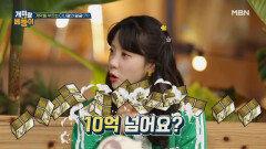 엉뚱한 김민아의 질문! 혹시 이거.. 10억 넘어요?? щ(゚Д゚щ)! MBN 210802 방송
