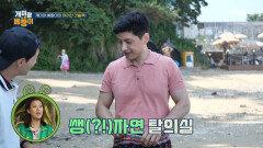 박군, 해수욕장에서 갑작스러운 하의 탈의?! (ft. 몸빼바지) MBN 210802 방송