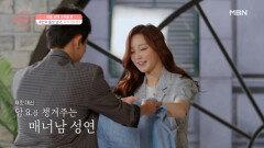 마지막 아영성연 커플까지, 돌싱 남녀 완전체가 모였다! MBN 210912 방송