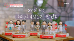 돌싱 남녀의 다소 웃픈 근황 대공개! MBN 210912 방송