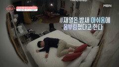 """밤새 후회했던 재열의 세레나데 """"이건 아니야ㅠ"""" MBN 210912 방송"""
