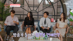 돌싱글즈엔 한효주, 김사랑, 강다니엘이 있다!(feat.정재형) MBN 210912 방송
