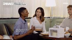 첫 데이트에 여사친이 있다면 당신은? ╰(‵□′)╯ (feat. 알베르토) MBN 211020 방송