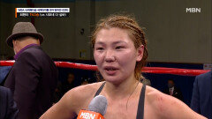 독점 인터뷰! TKO승을 거둔 세계 챔피언 최현미의 심경!