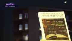 기적의 고전 독서법 (박태우 / (주)서웅 대표이사)