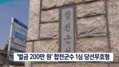 ′′벌금 200만원′′ 문준희 합천군수 1심 당선무효형