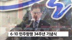 6.10 민주항쟁 34주년 기념식