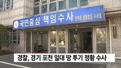 경찰, 경기 포천 일대 땅투기 정황 수사
