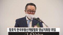 장호익 한국부동산개발협회 영남지회장 취임
