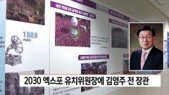2030 엑스포 유치위원장에 김영주 전 장관