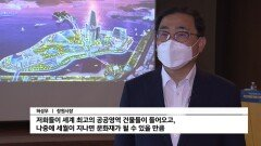′′도시 섬 팝니다′′... 창원시장 서울서 섬 세일즈