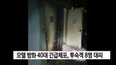 모텔 방화 40대 긴급체포, 투숙객 8명 대피