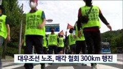대우조선 노조, 매각 철회 300km 행진