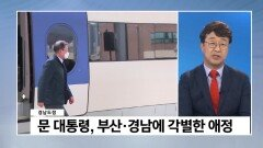 [경남도정] 문재인 대통령,김부겸 경남방문,여야 공동협의회