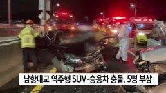 남항대교 역주행 SUV*승용차 충돌, 5명 부상