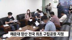 해운대 장산 전국 최초 구립공원 지정