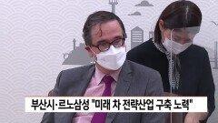 부산시-르노삼성,′′미래 차 전략산업 구축 노력′′