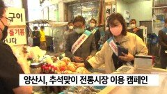 양산시, 추석맞이 전통시장 이용 캠페인