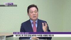 인물포커스-박완수 국회의원