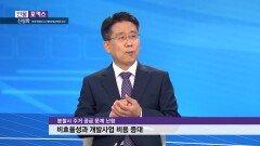 [인물포커스] 신상화 한국국제대 교수 LH분할