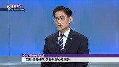 [인물포커스] 민경삼 동남지방통계청장