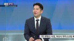[인물포커스] 김민석 부산컨벤션산업협회 회장